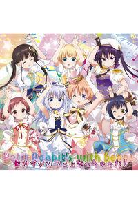 (CD)「ご注文はうさぎですか?? ~Dear My Sister~」テーマソング セカイがカフェになっちゃった!/Petit Rabbit's with beans