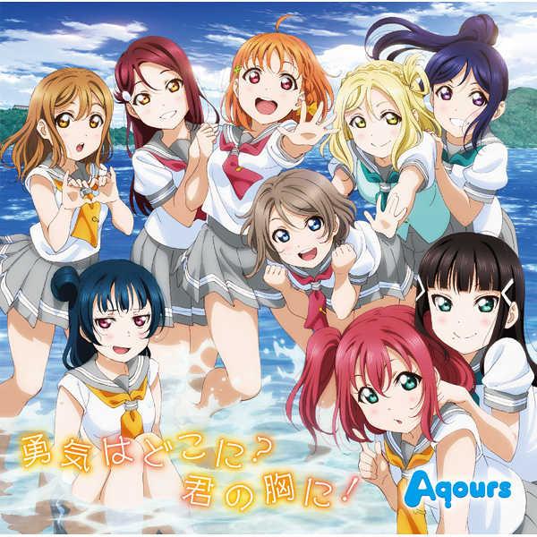 (CD)「ラブライブ!サンシャイン!!」2期エンディングテーマ 勇気はどこに?君の胸に!/Aqours