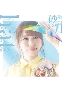 (CD)「キノの旅 -the Beautiful World-」オープニング&エンディングテーマ here and there/砂糖玉の月(初回限定盤)/やなぎなぎ
