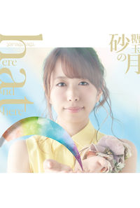 (CD)「キノの旅 -the Beautiful World-」オープニング&エンディングテーマ here and there/砂糖玉の月(通常盤)/やなぎなぎ