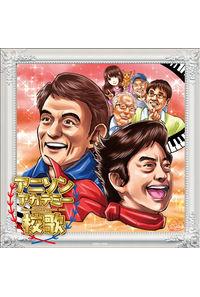 (CD)アニソンアカデミー校歌