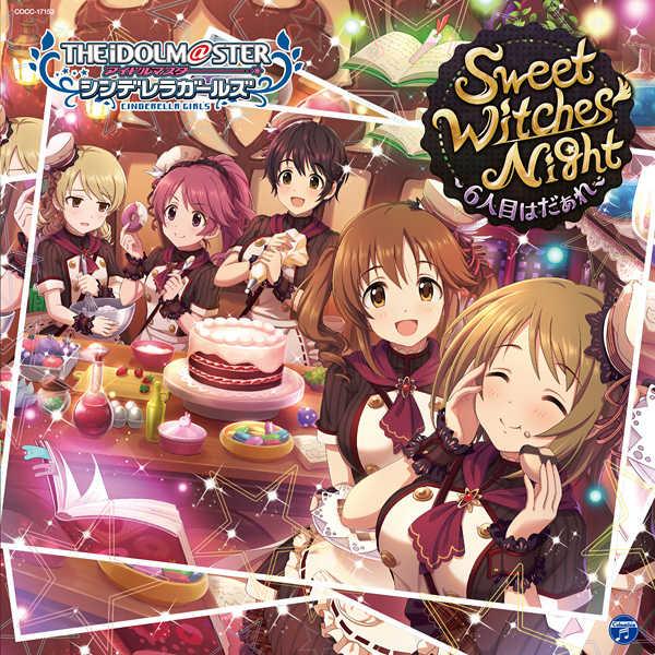 (CD)THE IDOLM@STER CINDERELLA GIRLS STARLIGHT MASTER 13 Sweet Witches' Night ~6人目はだぁれ~