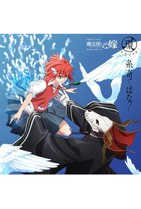 (CD)「魔法使いの嫁」エンディングテーマ 環-cycle-