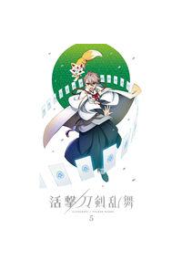 (DVD)活撃 刀剣乱舞 5(完全生産限定版)