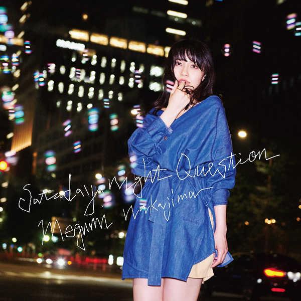 (CD)「ネト充のススメ」オープニングテーマ サタデー・ナイト・クエスチョン/中島愛
