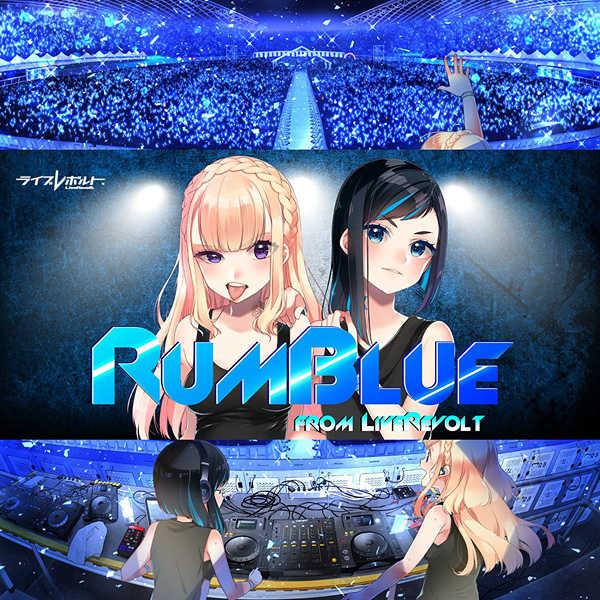(CD)激情BLUEFUTURE/アオクナレ/RumBlue from LiveRevolt