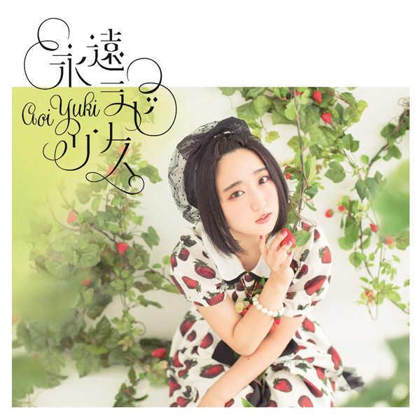 (CD)「僕の彼女がマジメ過ぎるしょびっちな件」オープニングテーマ 永遠ラビリンス(初回限定盤)/悠木碧