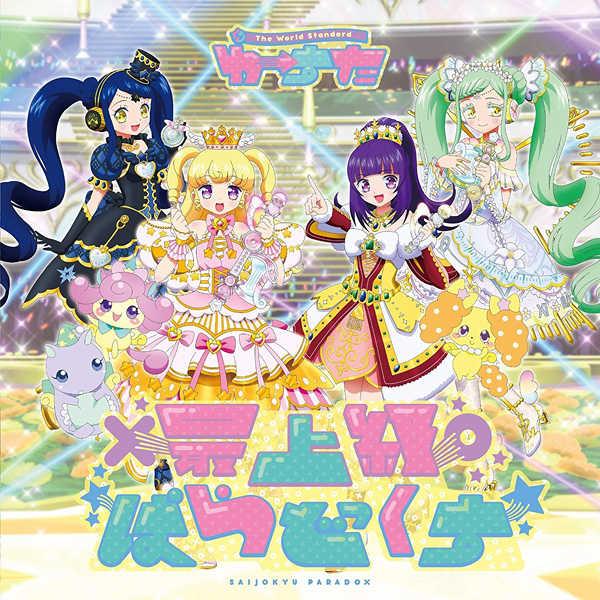 (CD)「アイドルタイムプリパラ」オープニングテーマ 最上級ぱらどっくす