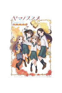 (CD)OVA「ヤマノススメ おもいでプレゼント」テーマソング おもいでクリエイターズ