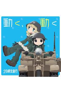 (CD)「少女終末旅行」オープニングテーマ 動く、動く