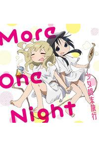 (CD)「少女終末旅行」エンディングテーマ More One Night