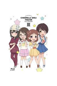 (BD)アイドルマスター シンデレラガールズ劇場 2nd SEASON 第3巻