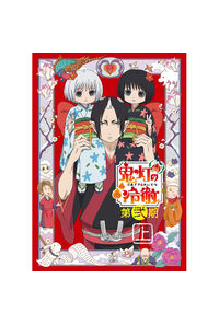 (BD)「鬼灯の冷徹」第弐期 Blu-ray BOX 上巻 (期間限定版)