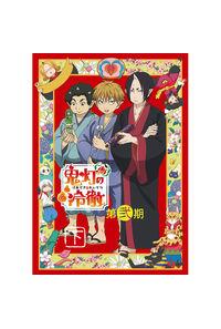 (BD)「鬼灯の冷徹」第弐期 Blu-ray BOX 下巻 (期間限定版)