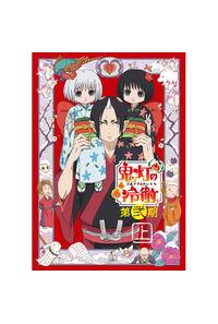 (DVD)「鬼灯の冷徹」第弐期 DVD BOX 上巻 (期間限定版)