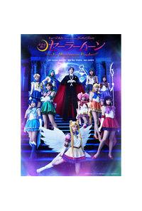 (DVD)ミュージカル「美少女戦士セーラームーン」-Le Mouvement Final-DVD