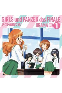 (CD)「ガールズ&パンツァー 最終章」ドラマCD1~テスト勉強です!~