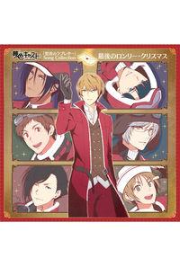 (CD)ミュージカル・リズムゲーム「夢色キャスト」「聖夜のラブレター」Song Collection ~最後のロンリークリスマス~
