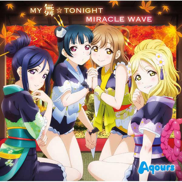 (CD)「ラブライブ!サンシャイン!!」2期挿入歌 MY舞☆TONIGHT/MIRACLE WAVE/Aqours