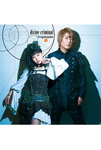 (CD)「されど罪人は竜と踊る」オープニングテーマ divine criminal(初回限定盤)/fripSide