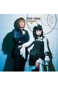 (CD)「されど罪人は竜と踊る」オープニングテーマ divine criminal(通常盤)/fripSide