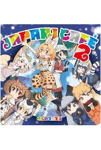 (CD)「けものフレンズ」キャラクターソングアルバム Japari Cafe2