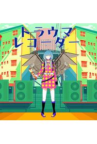 (CD)トラウマレコーダー(DVD付盤)/豚乙女