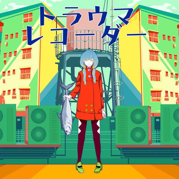 (CD)トラウマレコーダー(通常盤)/豚乙女