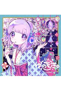 (CD)ゆのもきゅ / Yunomi