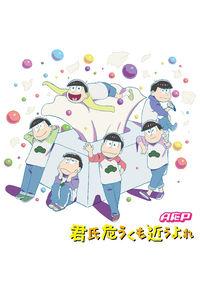 (CD)「おそ松さん」第2期オープニングテーマ 君氏危うくも近うよれ(通常盤)/A応P