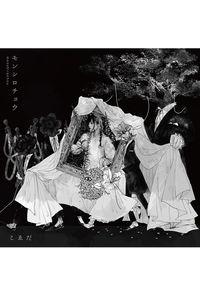 (CD)モンシロチョウ/こゑだ