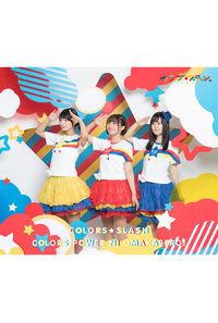 (CD)「三ツ星カラーズ」オープニングテーマ カラーズぱわーにおまかせろ!(初回限定盤)/カラーズ☆スラッシュ