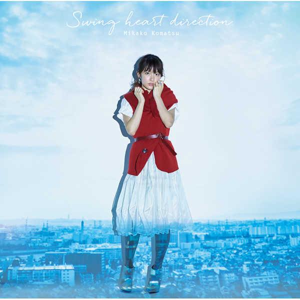 (CD)「ボールルームへようこそ」エンディングテーマ Swing heart direction(初回限定盤)/小松未可子