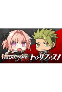 (CD)ラジオCD「Fate/Apocrypha Radio トゥリファス!」Vol.1