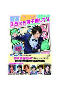 (BD)2.5次元男子推しTV Blu-ray BOX