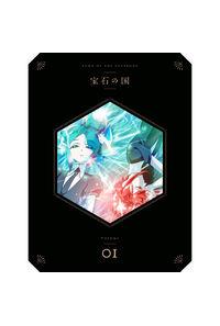 (DVD)宝石の国 Vol.1 DVD 初回生産限定版