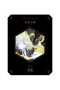 (DVD)宝石の国 Vol.2 DVD 初回生産限定版