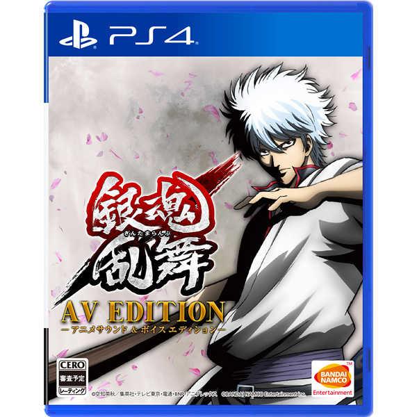 (PS4)銀魂乱舞 AV EDITION-アニメサウンド&ボイスエディション-