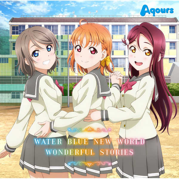 (CD)「ラブライブ!サンシャイン!!」2期挿入歌 WATER BLUE NEW WORLD/WONDERFUL STORIES/Aqours