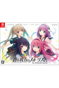 (NS)蒼の彼方のフォーリズム for Nintendo Switch 初回限定特装版