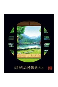 (CD)「刀剣乱舞-ONLINE-」近侍曲集 其ノ一