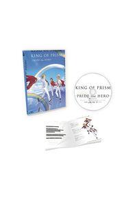 (DVD)劇場版KING OF PRISM -PRIDE the HERO- 通常版