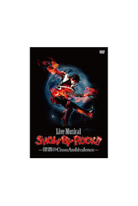 (DVD)Live Musical「SHOW BY ROCK!!」-深淵のCrossAmbivalence-