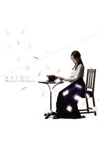 (CD)「ヴァイオレット・エヴァーガーデン」エンディングテーマ みちしるべ(アーティスト盤)/茅原実里