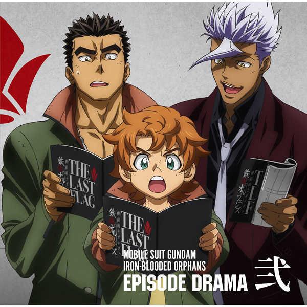 (CD)「機動戦士ガンダム 鉄血のオルフェンズ」EPISODE DRAMA 弐