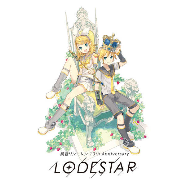 (CD)KARENT presents 鏡音リン・レン 10th Anniversary -LODESTAR-