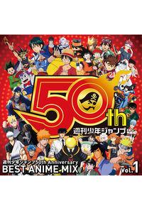 (CD)週刊少年ジャンプ 50th Anniversary BEST ANIME MIX vol.1