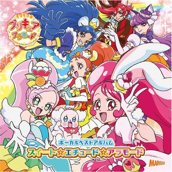 (CD)キラキラ☆プリキュアアラモード ボーカルベストアルバム スイート☆エチュード☆アラモード
