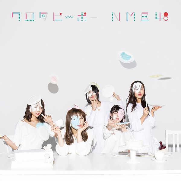 (CD)ワロタピーポー(Type-C)/NMB48