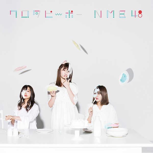 (CD)ワロタピーポー(Type-D)/NMB48